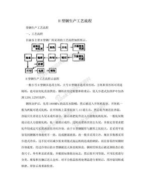 H型钢生产工艺流程.doc