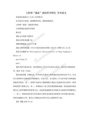 """王阳明""""诚意""""说的哲学特色 学术论文.doc"""