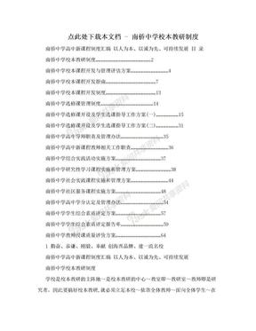 点此处下载本文档 - 南侨中学校本教研制度.doc