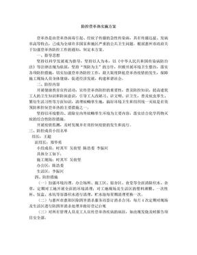 防控登革热工作方案.doc