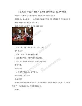 [宝典]3号选手《爬天都峰》教学实录 施卫华整理.doc