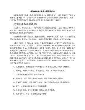 小学消防安全教育主题班会总结.docx