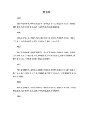 中医内科学歌诀(课本对应完整版).doc