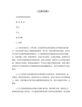 网络招标方案.doc
