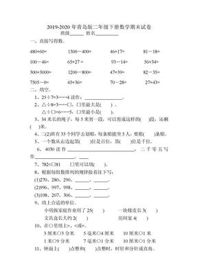 2019-2020年青岛版二年级下册数学期末试卷.doc