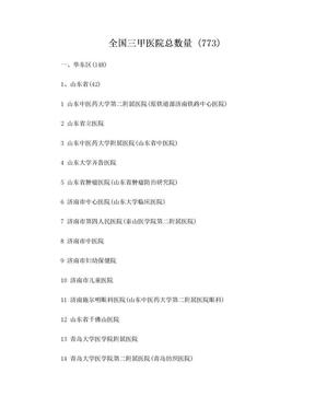 全国三甲医院名录.doc