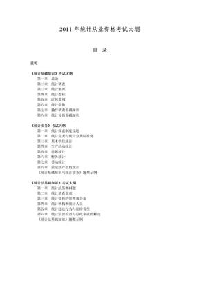 2011年统计从业资格证考试大纲.doc