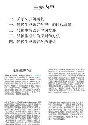 9转换生成语言学.ppt