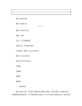 四川精典汽车2014年新员工入职培训计划书.doc