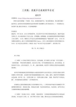 三双鞋:美捷步总裁谢家华自述.pdf