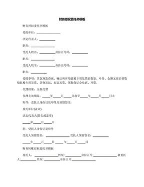 财务授权委托书模板.docx