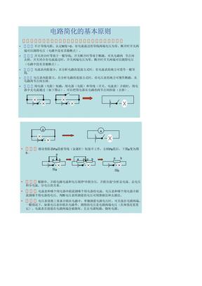 初中物理电路分析方法.doc
