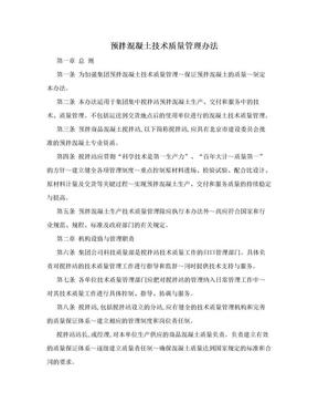 预拌混凝土技术质量管理办法.doc