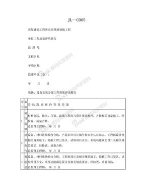 监理单位工程质量评估报告表格.doc