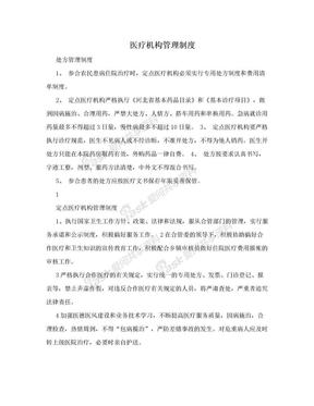 医疗机构管理制度.doc