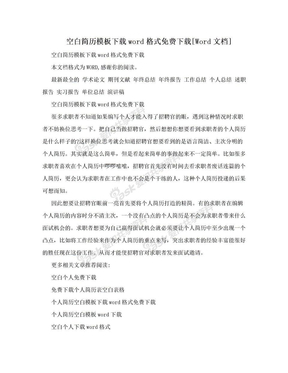 空白简历模板下载word格式免费下载[Word文档].doc