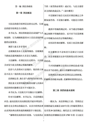 张明楷《刑法学》第五版笔记(精排).doc