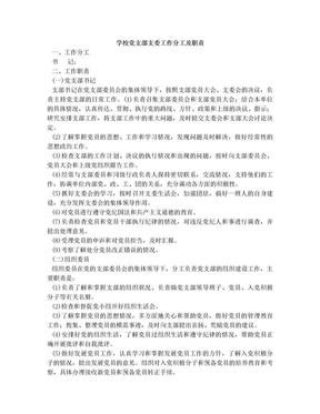 学校党支部支委工作分工及职责.doc