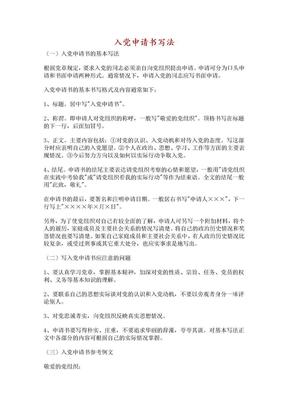 入党申请书38-入党申请书写法.doc