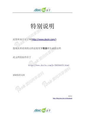 机械工程控制基础题库.pdf