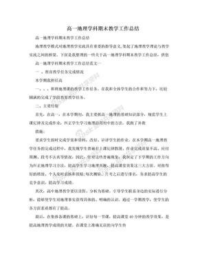 高一地理学科期末教学工作总结.doc