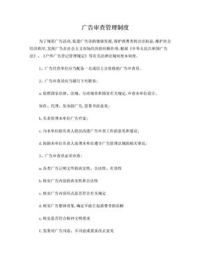 广告审查管理制度.doc