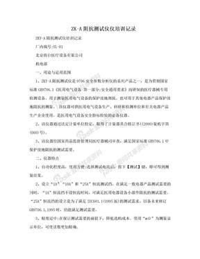 ZK-A阻抗测试仪仪培训记录.doc