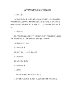 大学新生趣味运动会策划方案.doc