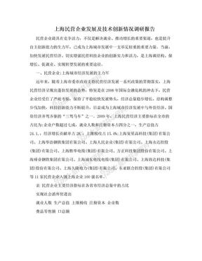 上海民营企业发展及技术创新情况调研报告.doc