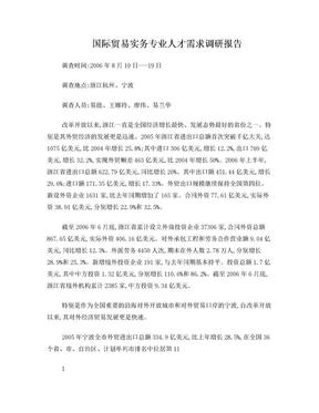 国际贸易专业人才需求调研报告.doc