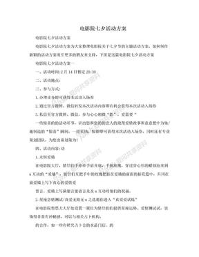 电影院七夕活动方案 .doc
