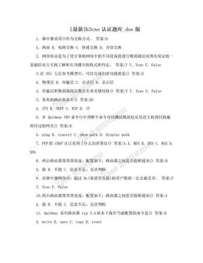 [最新]h3cne认证题库_doc版.doc