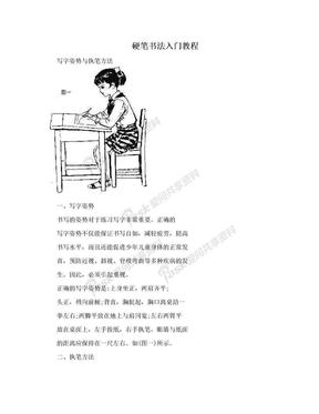 硬笔书法入门教程.doc
