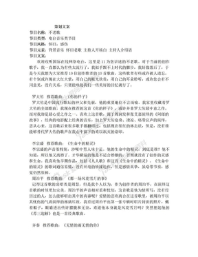电台节目文案.doc