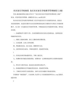 社区家长学校制度 朱庄社区家长学校教学管理制度(上墙).doc