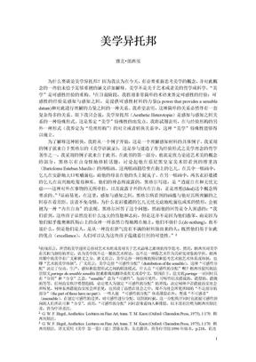美学异托邦 - 雅克朗西埃 蒋洪生译.doc