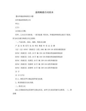 涂料购销合同范本.doc