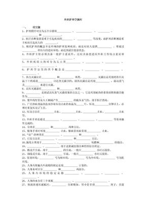 外科护理学题库.doc