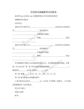 合同范本商铺租赁合同范本.doc