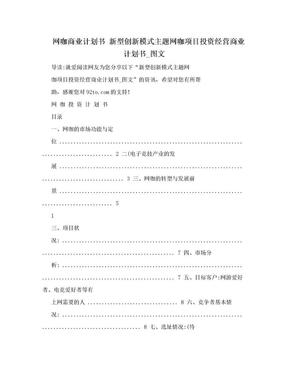 网咖商业计划书 新型创新模式主题网咖项目投资经营商业计划书_图文.doc