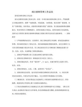 项目材料管理工作总结.doc