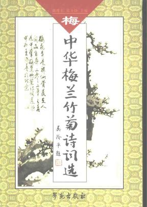中华梅兰竹菊诗词选~梅.pdf