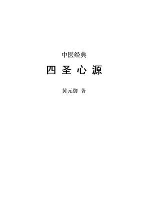 4《四圣心源》黄元御.doc
