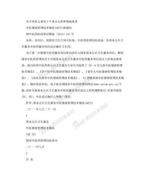 基本公共卫生服务中医药健康管理技术规范.doc