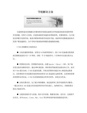 学校网络存储 NAS 解决方案.doc