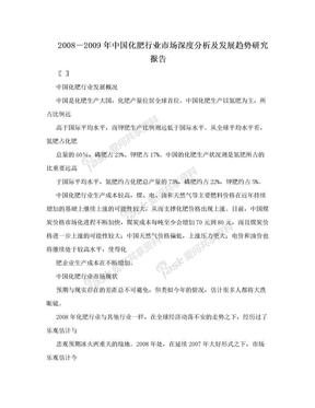 2008-2009年中国化肥行业市场深度分析及发展趋势研究报告.doc