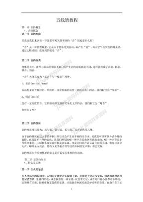 五线谱简易教程(入门级).doc