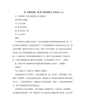 从《蜀道难》论李白的浪漫主义特点.doc.doc