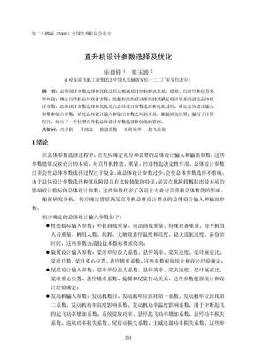 01-直升机设计参数选择与优化(乐毅锋).doc