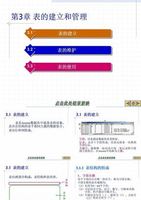 access表的建立和管理.ppt